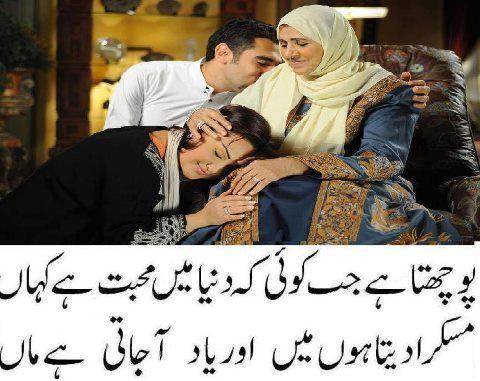 Urdu Poetry   Please follow www yaALLAH in yaALLAHpicture