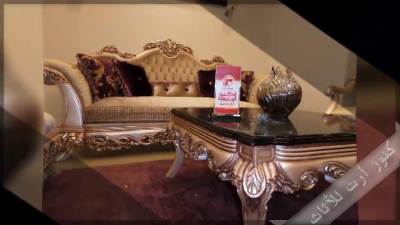 أحدث صالونات 2018 كنوز أرت للأثاث سوهاج Entryway Tables Decor Furniture