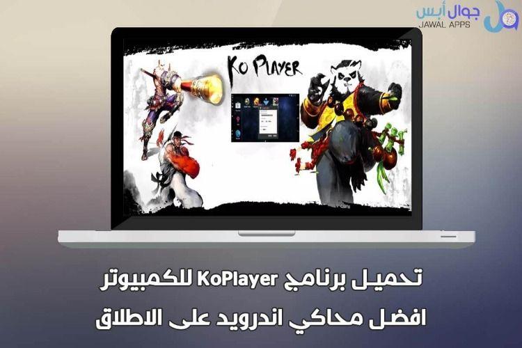 تحميل برنامج Koplayer للكمبيوتر افضل محاكي اندرويد على الاطلاق Anime Wallpaper Tablet Anime