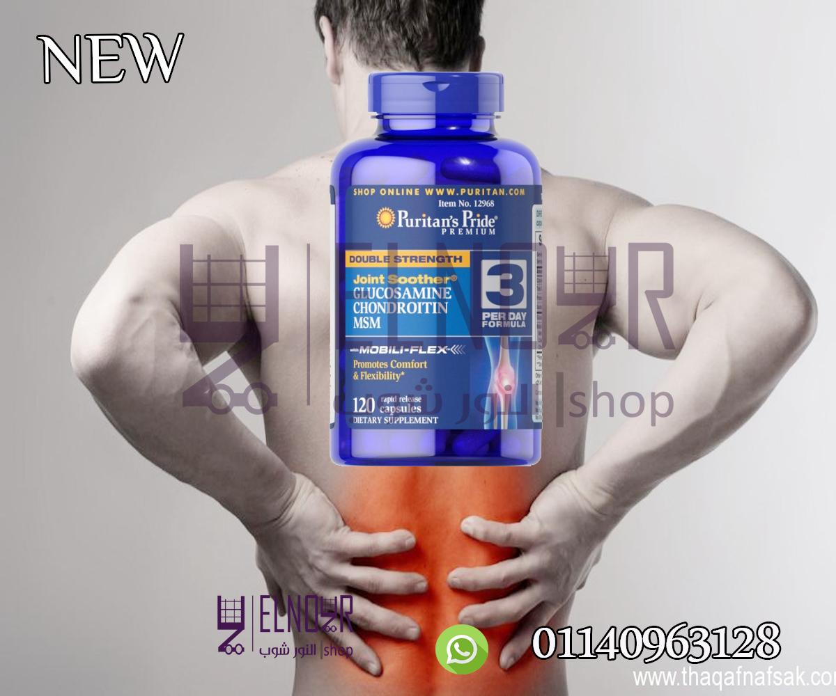 جلوكوزامين Glucosamine لعلاج التهابات المفاصل والعظام اهتمامنا بعملائنا يبدأ من لحظة التواصل معنا Ma18 وللتواصل لش Powerade Bottle Powerade Chondroitin