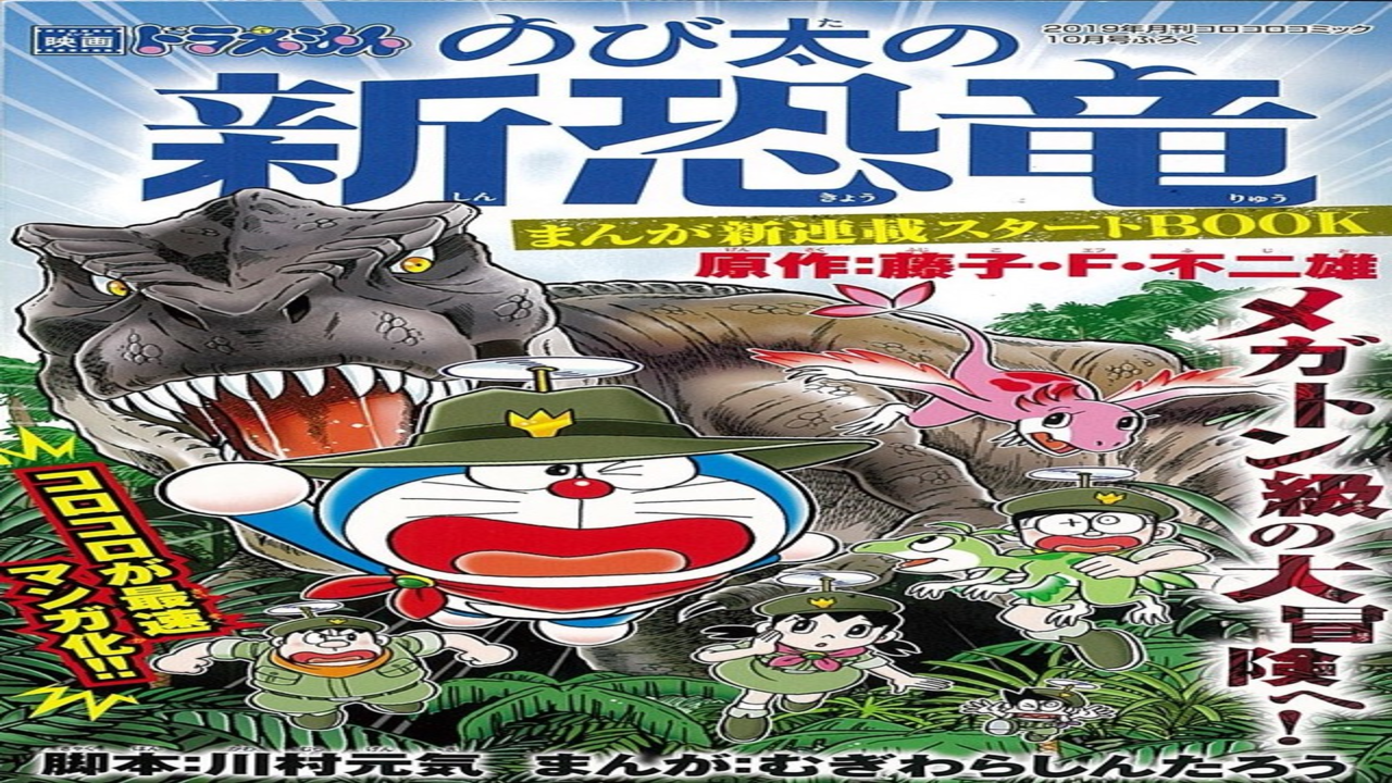 The October issue of Shogakukan's Coro Comics magazine