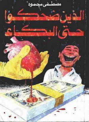 الذين ضحكوا حتى البكاء Ebooks Free Books Arabic Books Books