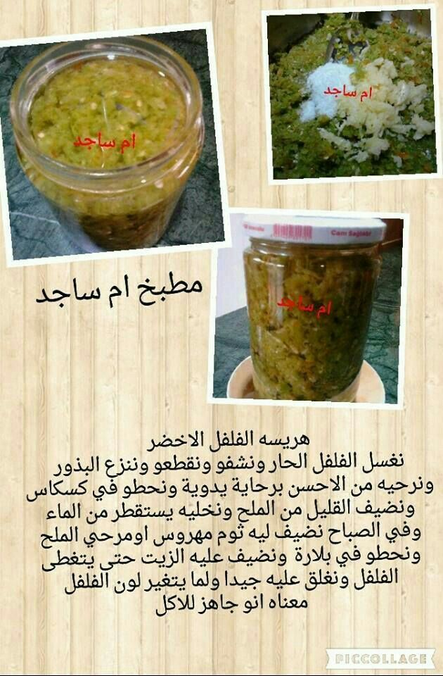 Pin By ليلى ليلى On Oum Walid Arabic Food Everyday Food Workout Food