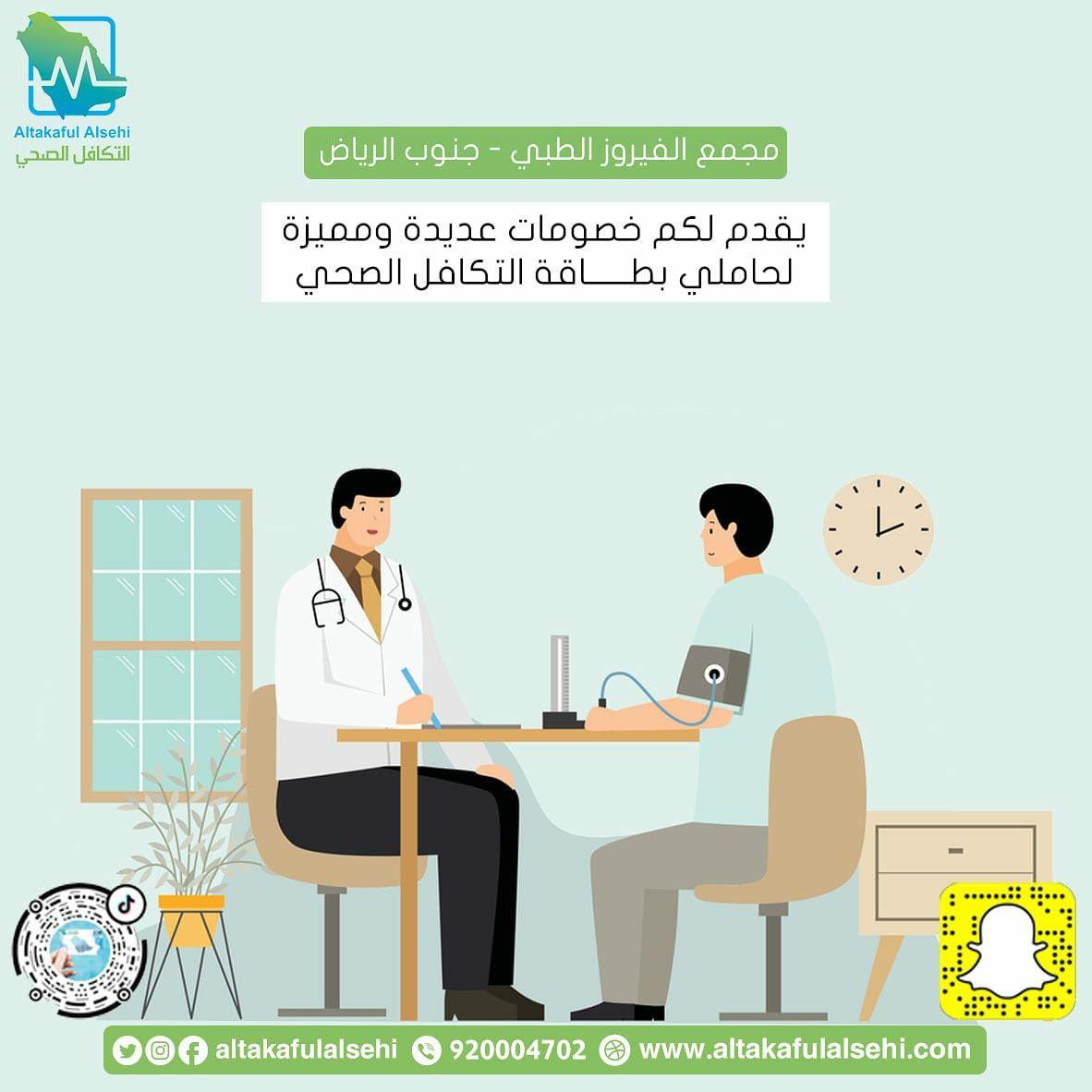 خدماتنا نقدمها لكم بخصومات مميزة من مجمع الفيروز الطبي جنوب الرياض لحاملي بطاقة التكافل الصحي Https Bit Ly 3ghtjvb استش Family Guy Health Insurance Health