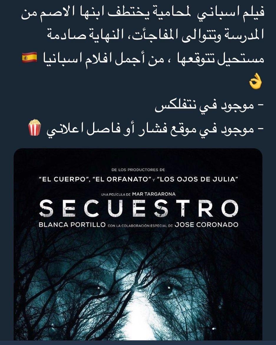 Secuestro Funny Films Night Film Netflix Movies