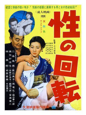 Секс в японском кино фото 351-109