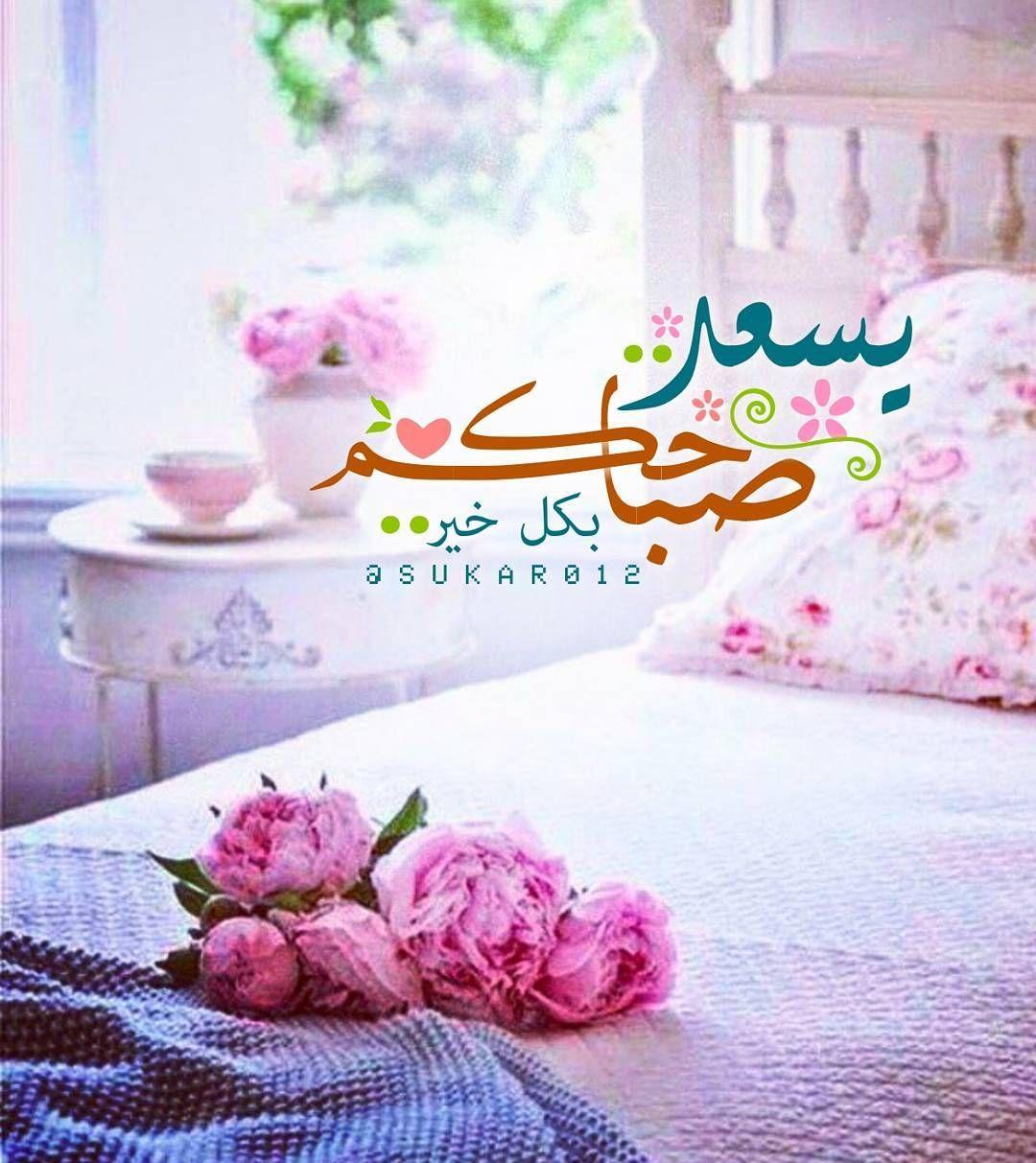 يسعد صباحكم بكل خير صباح الخير Beautiful Morning Messages Morning Greeting Good Morning Good Night