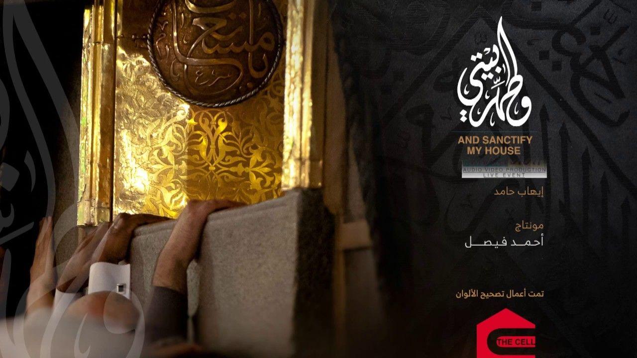 مشاري العفاسي وطهر بيتي رمضان 2015 Ted Baker Icon Bag Mekkah Tote Bag