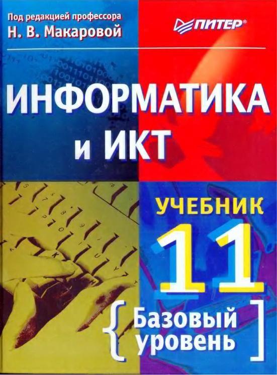 Макарова н.в учебник информатики 11 класс скачать