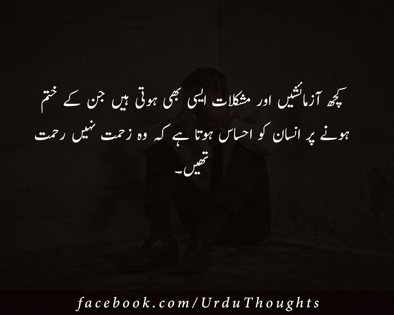 5 Urdu Quotes Images About Zindagi, Success and People - Urdu