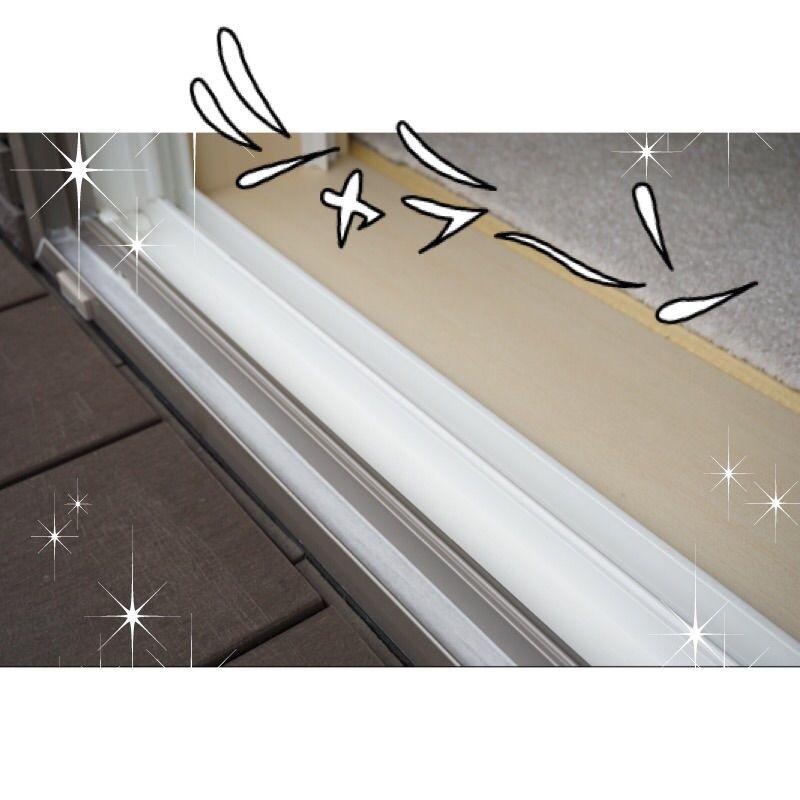大嫌いな窓のサッシ掃除を 無くしちゃう ズボラ術 リビング 掃除