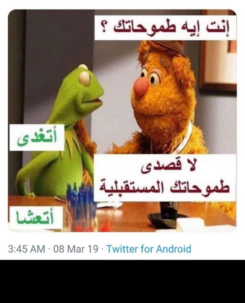 Pin By Khadidja Taibi On كل على همه سرى وزارة الضحك Funny School Jokes Funny Clips Funny Arabic Quotes