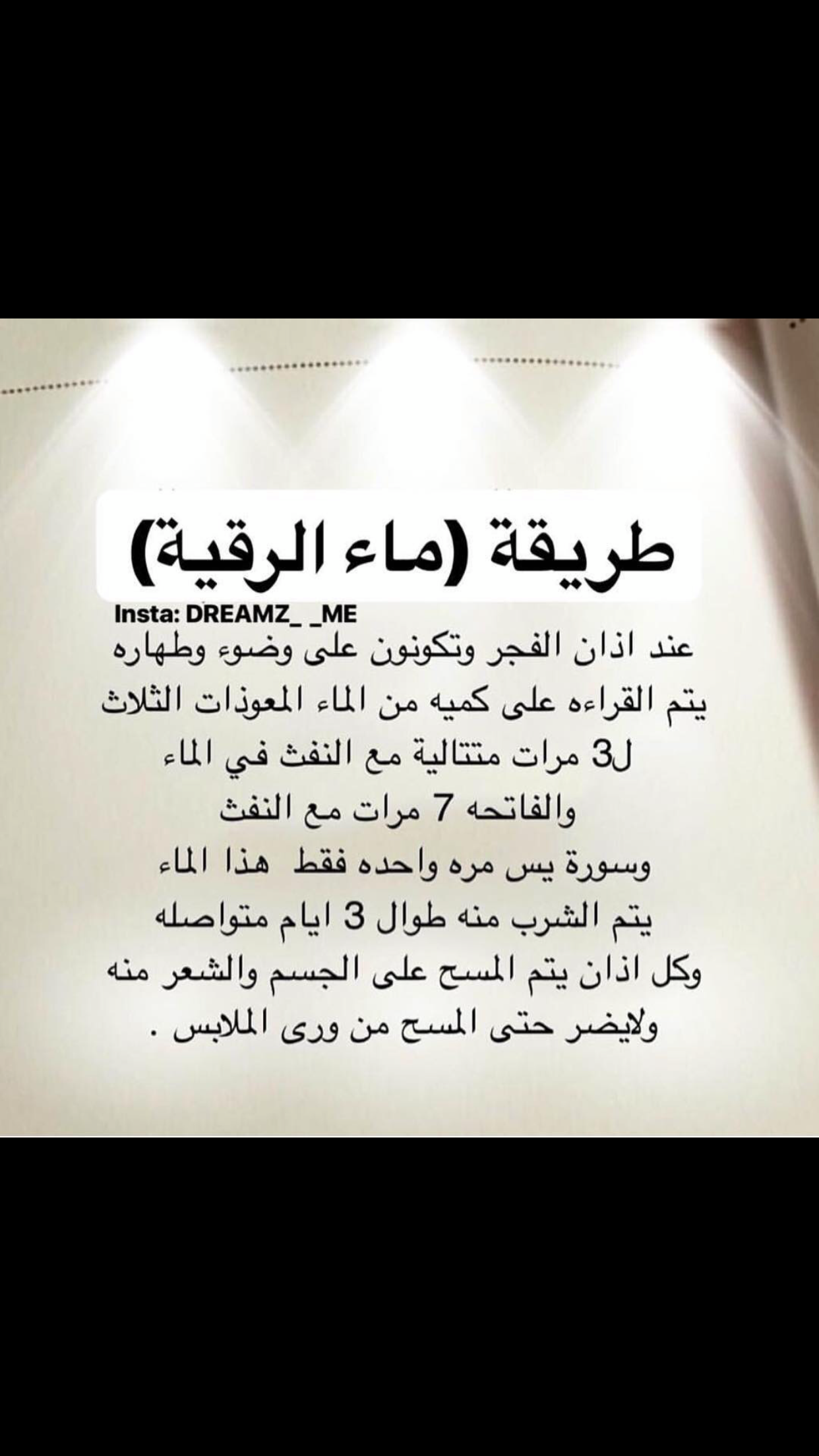 Pin By Sherif Habatto On دينى Islam Facts Islam Beliefs Islamic Phrases