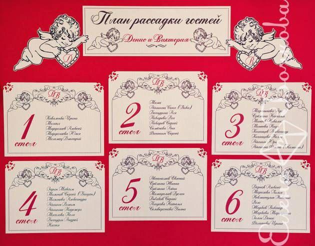 скачать шаблоны для рассадки гостей на свадьбе - фото 3