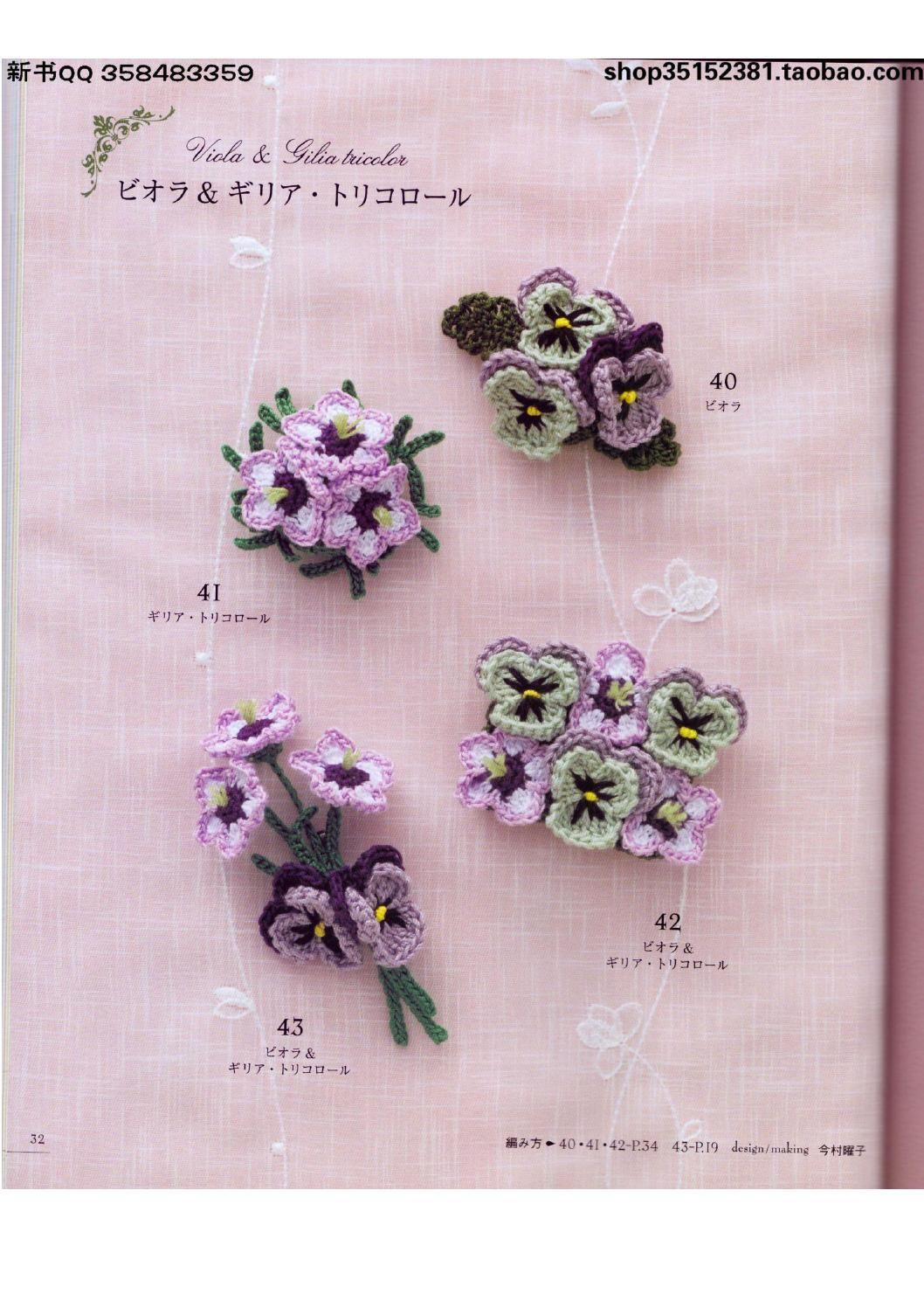 PATRONES GRATIS DE CROCHET: FLORES violetas a crochet... patrón ...
