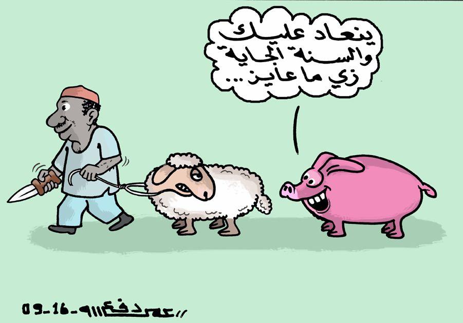 كاركاتير اليوم الموافق 06 سبتمبر 2016 للفنان  عمر دفع الله عن الاضحية فى السودان