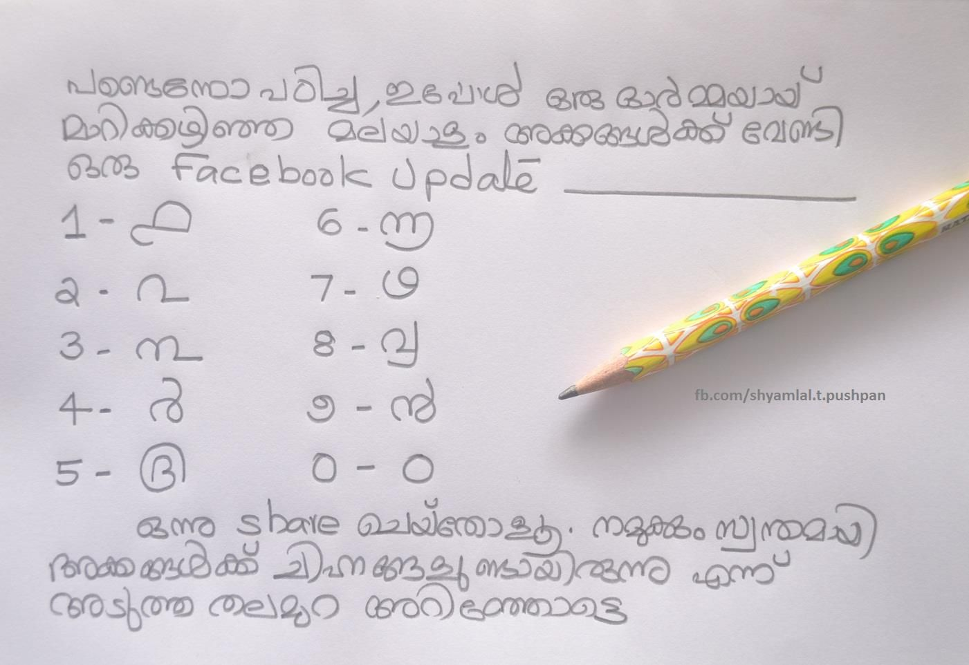 malayalam numbers on Facebook