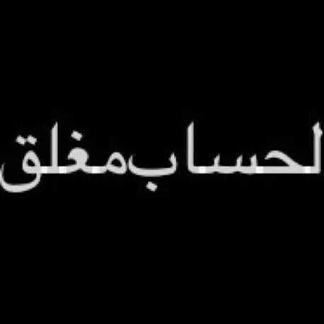 الحساب مغلق Funny Quotes Arabic Calligraphy Quotes