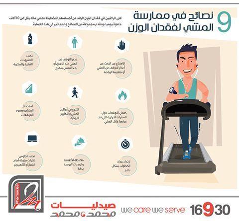 9 نصائح في ممارسة المشي لفقدان الوزن الإمتناع عن البحث عن أعذار للتوقف عن المشي أو ممارسة الرياضة ع Healthy Lifestyle Essay Full Body Workout Health