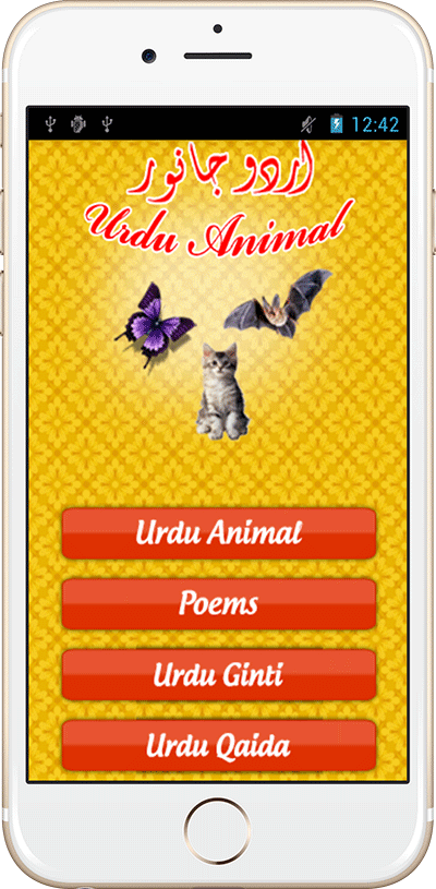 Urdu Animal application helps in learning the names of