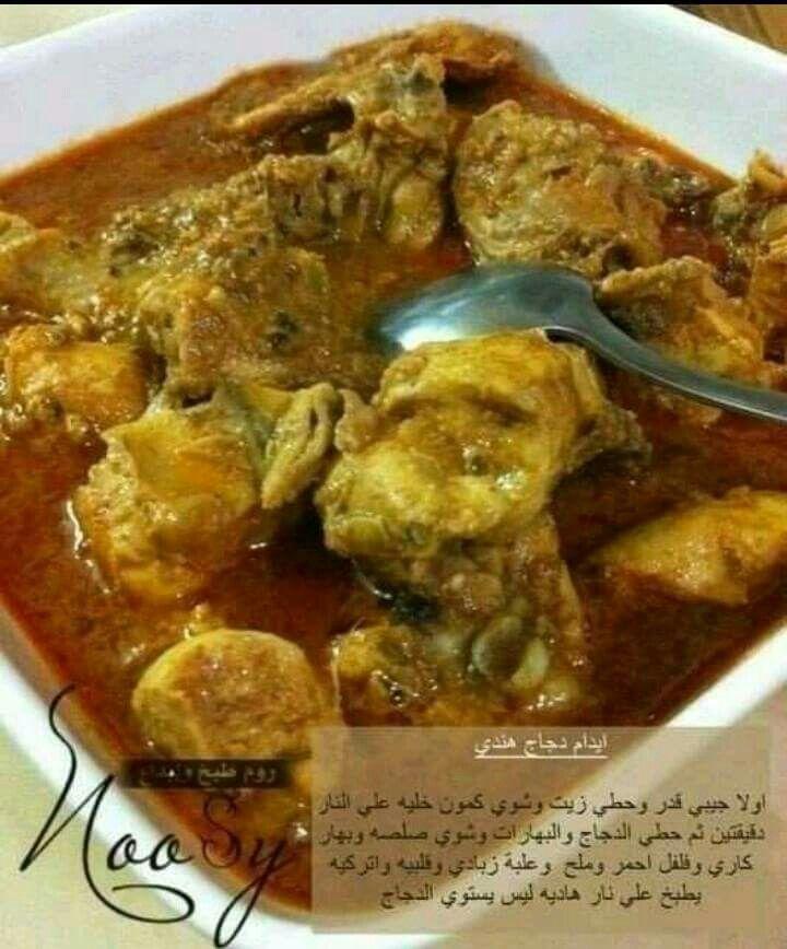 طبخ طبخات طبخة ايدام دجاج هندي Food Receipes Health Facts Food Cooking