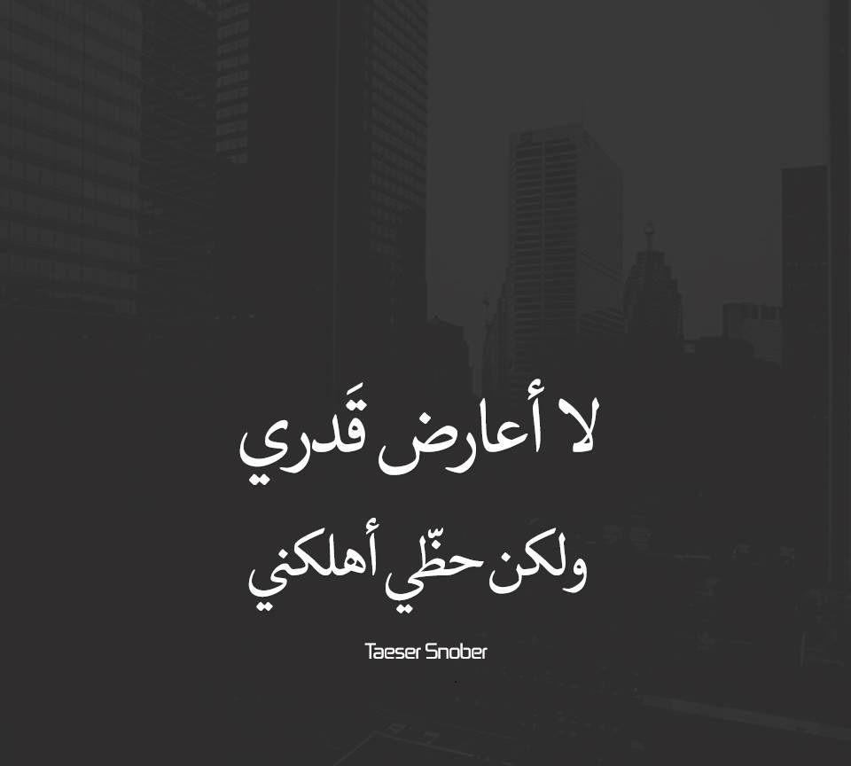 انا لا اعارض قدري ولكن حظي اهلكني Words Quotes Short Inspirational Quotes Photo Quotes