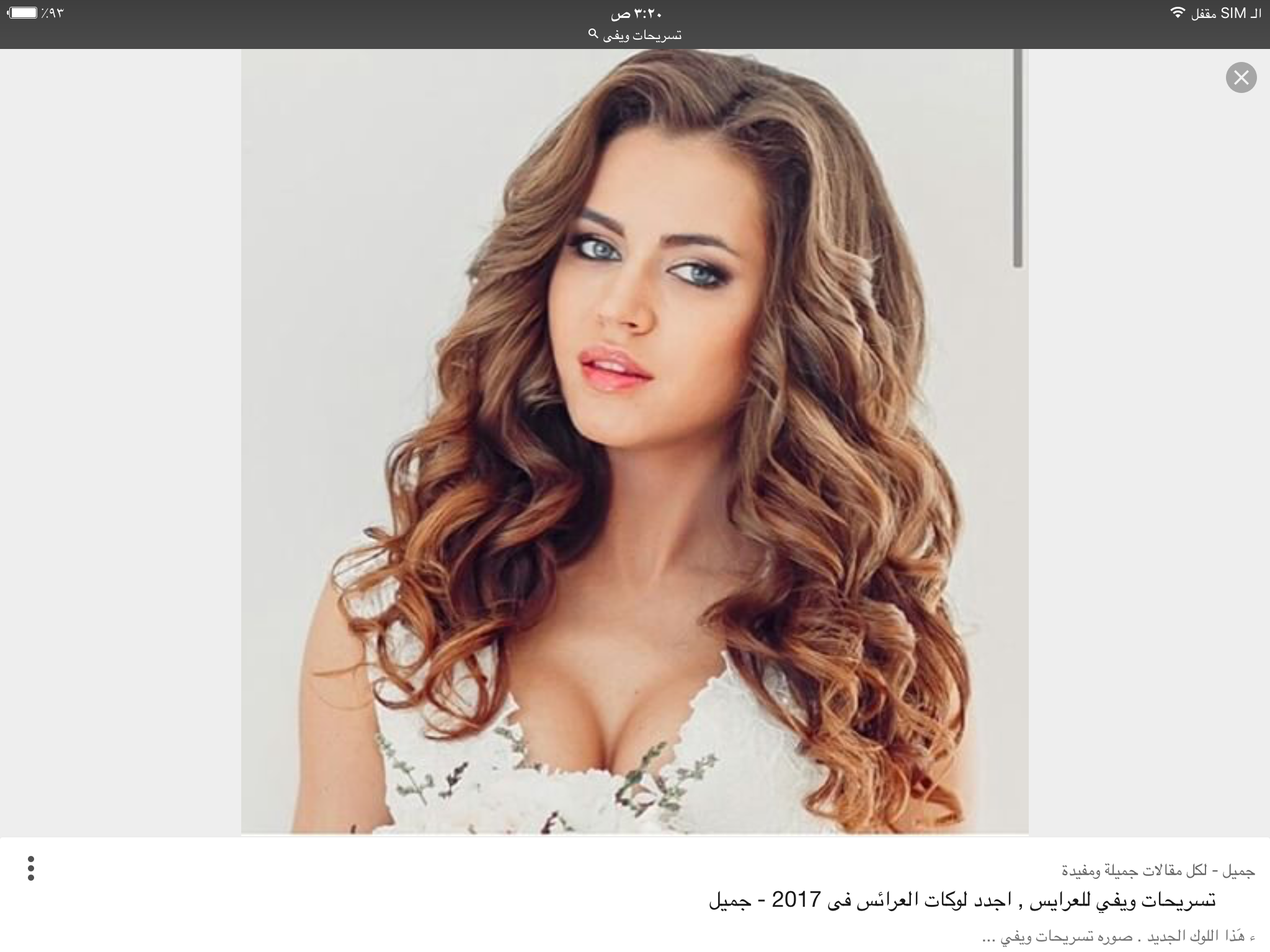 Pin By Aljawhara On تسريحات Hair Styles Beauty Long Hair Styles