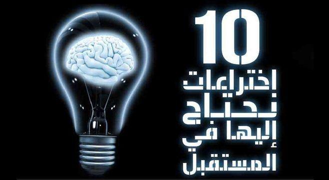 مـاي أرينا 10 اختراعات نحتاج إليها في المستقبل Tech