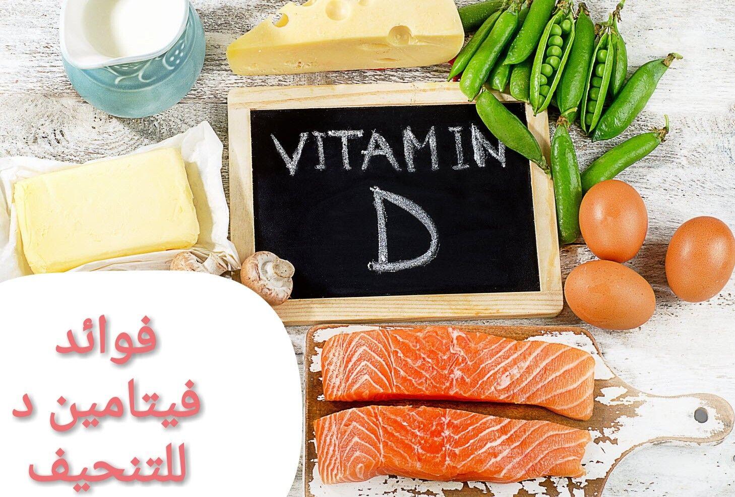 فوائد فيتامين د للتنحيف In 2020 Vitamins Vitamin D Lettering