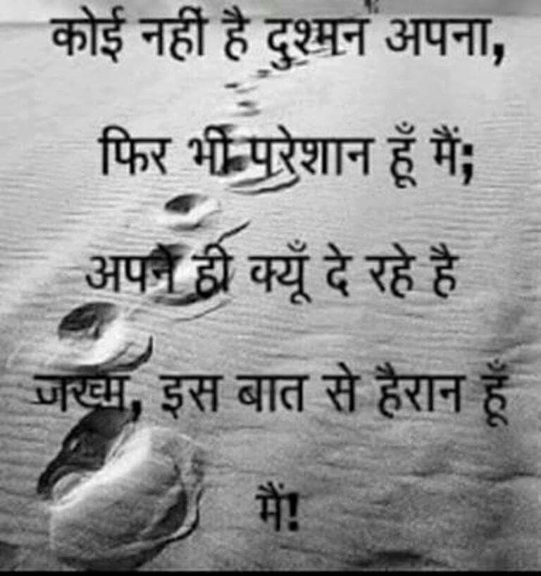 Breakup Heart Breakup Diary Pinterest Hindi Quotes Quotes And
