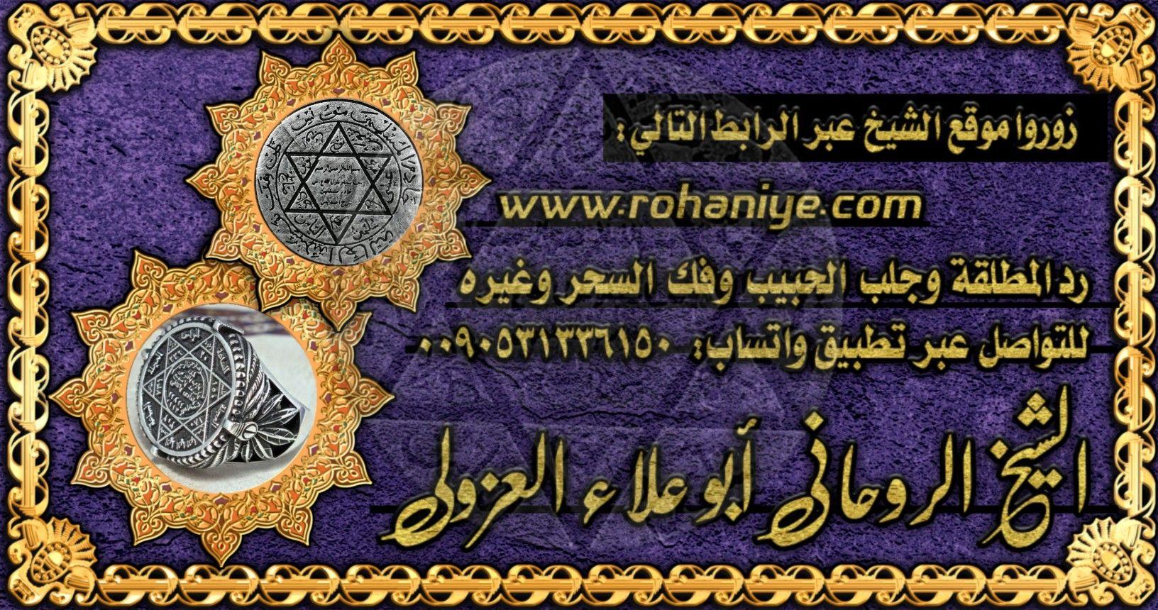 خواتم روحانية مطلسمة للتحصين والسيطرة والهيبة الشيخ الروحاني نادر أبو علاء العزولي 00905313351016 Movie Posters Poster Movies