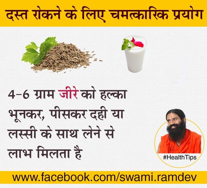 remedy to relief Diarrhea | Health Tips (Hindi) | Home