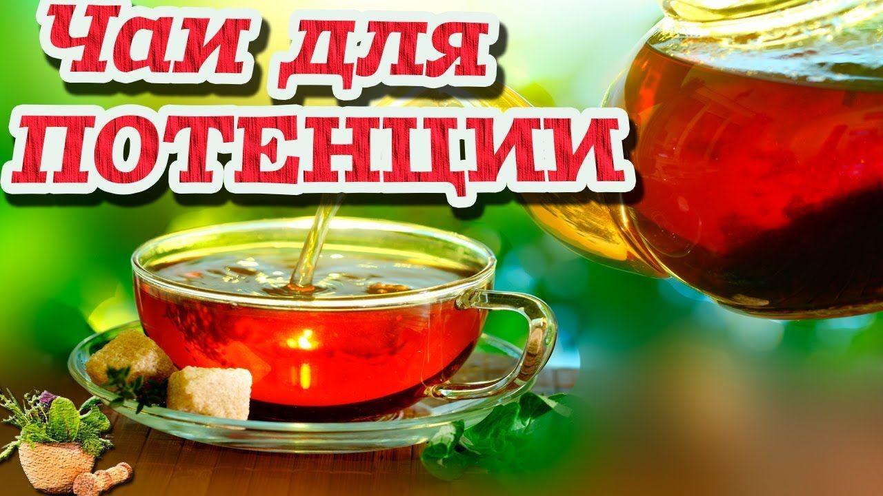 какой чай пить для потенции