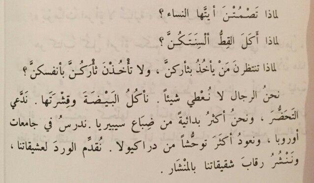 لماذا نصمتن ايتها النساء Quotes Arabic Quotes Math Equations
