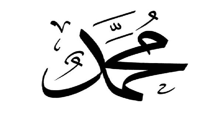 معنى اسم محمد Mohammed وصفات حامل الاسم Islamic Art Calligraphy Islamic Calligraphy Calligraphy Art