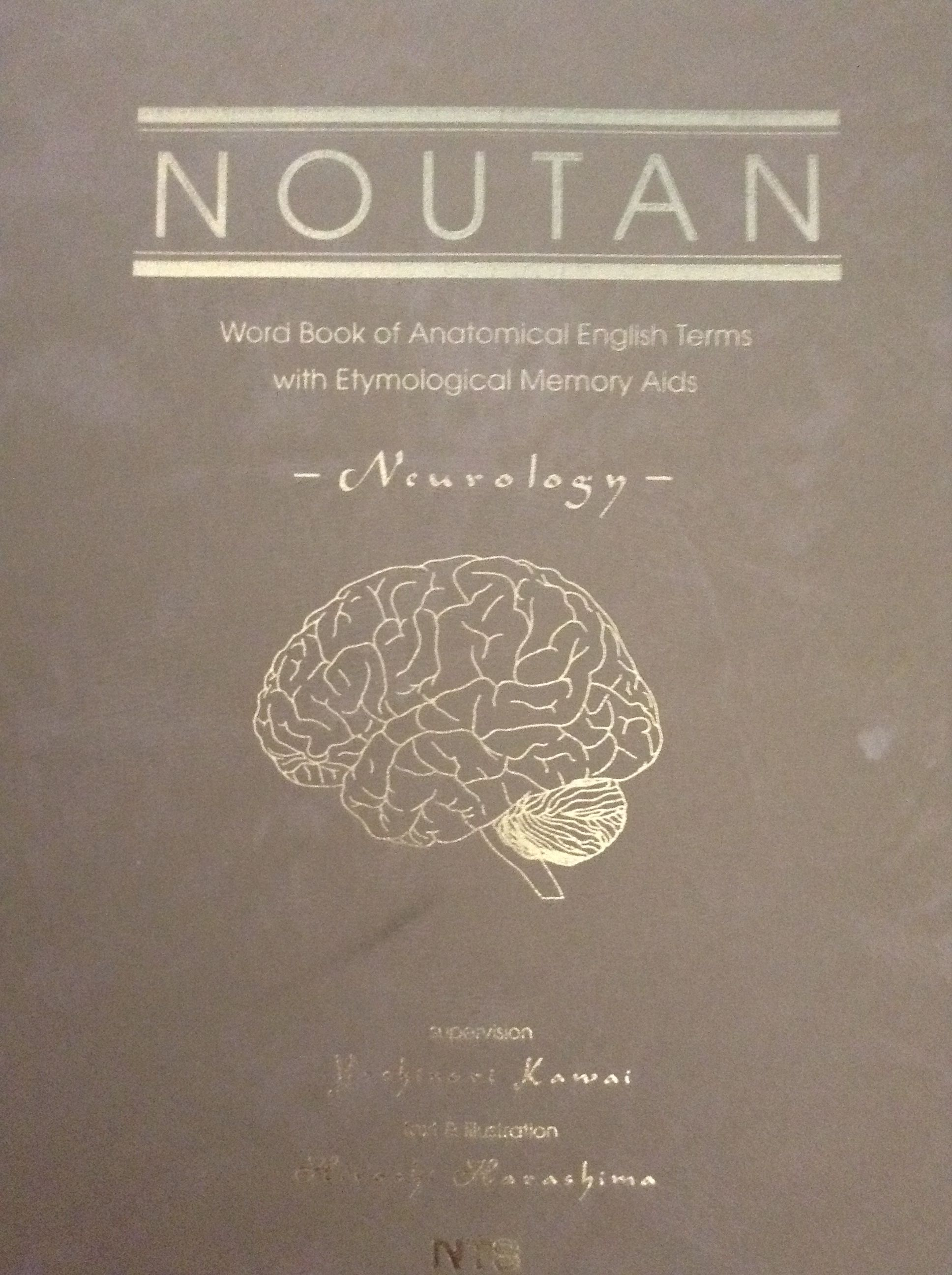 NOUTAN - Japanese - English Anatomy Dictionary | YOGA BOOK SHELFIE ...