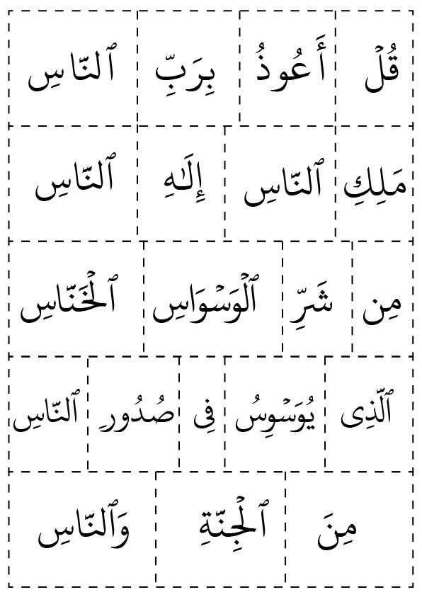طرق بسيطة في تحفيظ و تفسير سورة الناس للأطفال مرفقة ببطاقات تعليمية و أورق عمل ممتعة لإضافة خبر Islam For Kids Islamic Kids Activities Arabic Alphabet For Kids