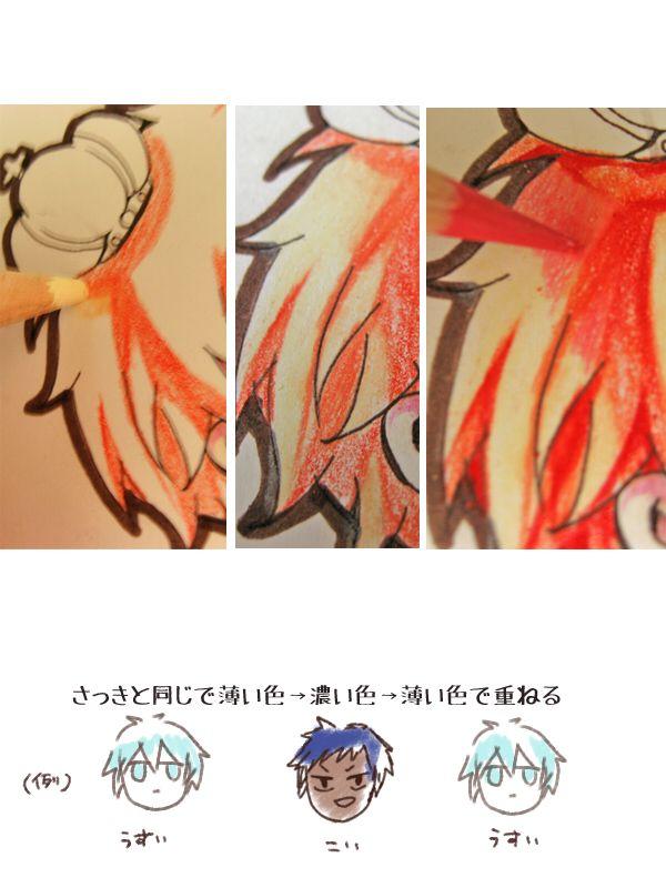 [最も検索された] 色鉛筆 キャラクター 塗り 方