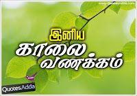 Tamil New Good Morning Images Kalai Vanakkam Wallpaper Good