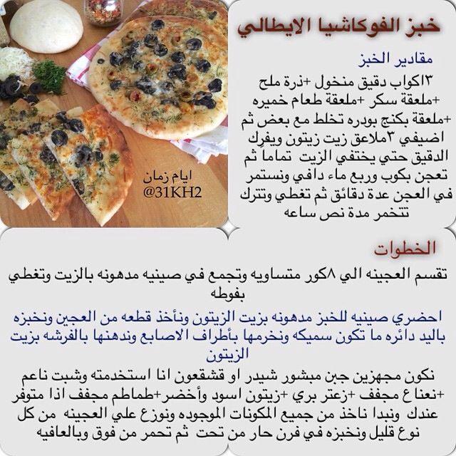 خبز الفوكاشيا الايطالي
