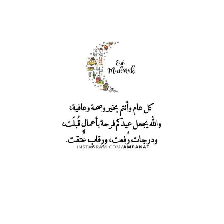 Desertrose عيد أضحى مبارك Eid Mubarak Wishes Eid Mubarak Greetings Eid Images