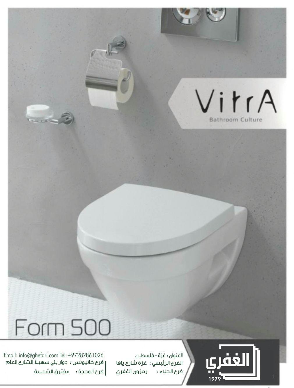 كرسي حمام من شركة V I T R A التركية بغطاء عادي وهيدروليك غطاء قوي مفصل نورستا متوفر باللونين الأبيض والبرجمون Vitra Vitra Bathrooms Toilet Vitra