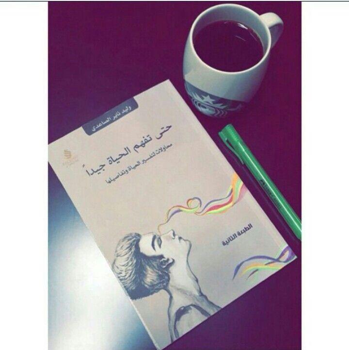 كتاب وقهوة بطله دار كلمات اصدارتها مزاج Dar Kalemat Library Books Books Reading Library