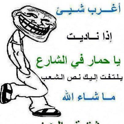 صور مضحكة ههههه روعة منتديات الجلفة لكل الجزائريين و العرب Fun Quotes Funny Funny Text Memes Funny Words
