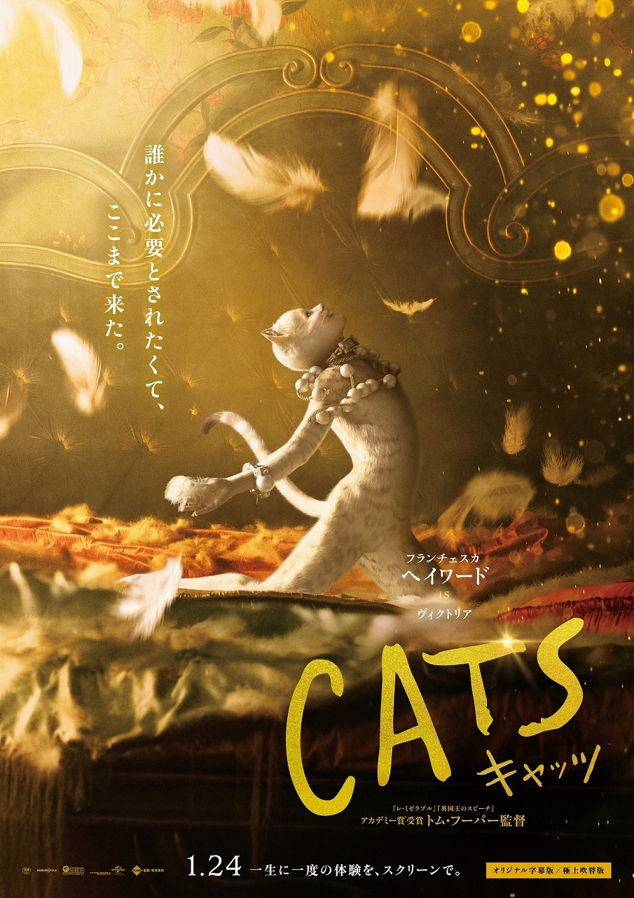 Pin By Karol K On New Movie Tv Posters In 2020 Cat Movie Cat Posters Pretty Cats