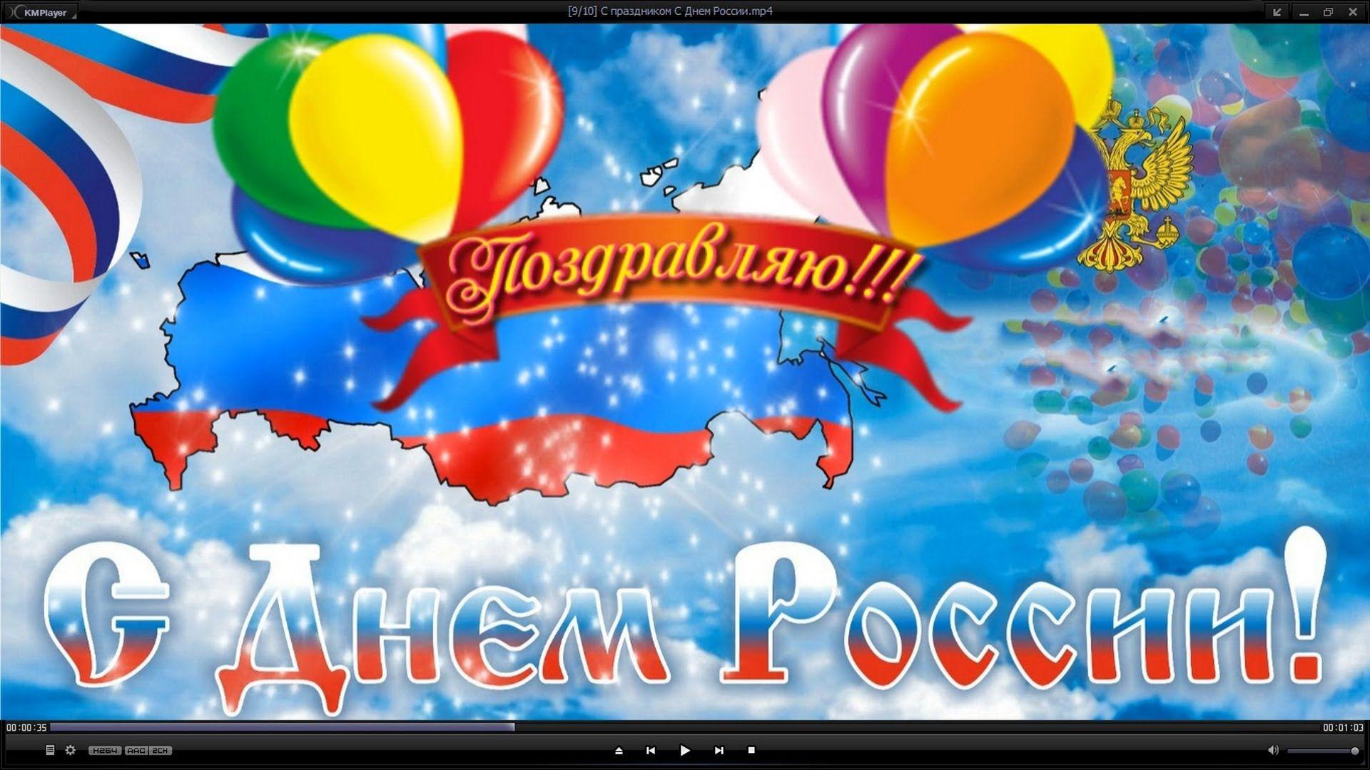 Маме день, с днем россии видео открытка