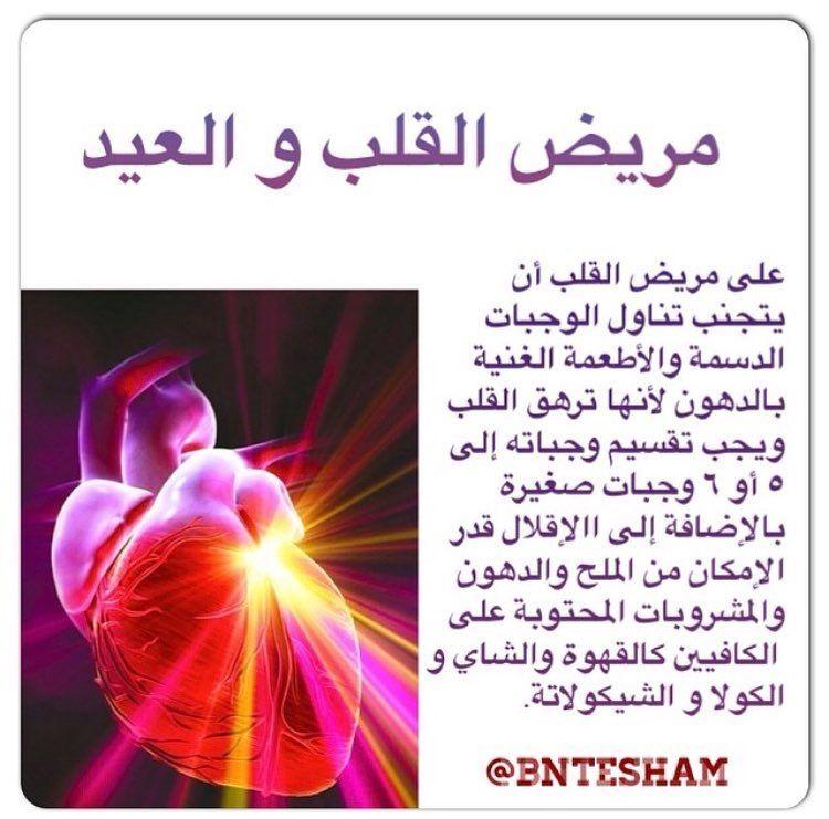 مرضى القلب و العيد على مريض القلب أن يتجنب تناول الوجبات الدسمة والأطعمة الغنية بالدهون لأنها ترهق القلب ويجب تقسيم وجباته إلى 5 أو Ramadan Tips Ramadan Radish