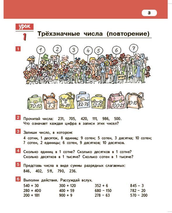 Математика 4 класс ответы на задачи б.п гейдман урок