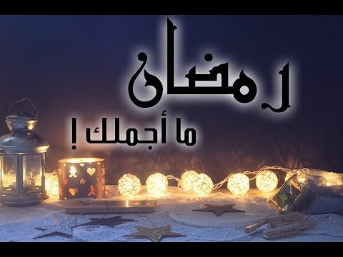 رمضان يا رمضان أفكار زينات رمضانية وصفات لذيذة Youtube Ramadan