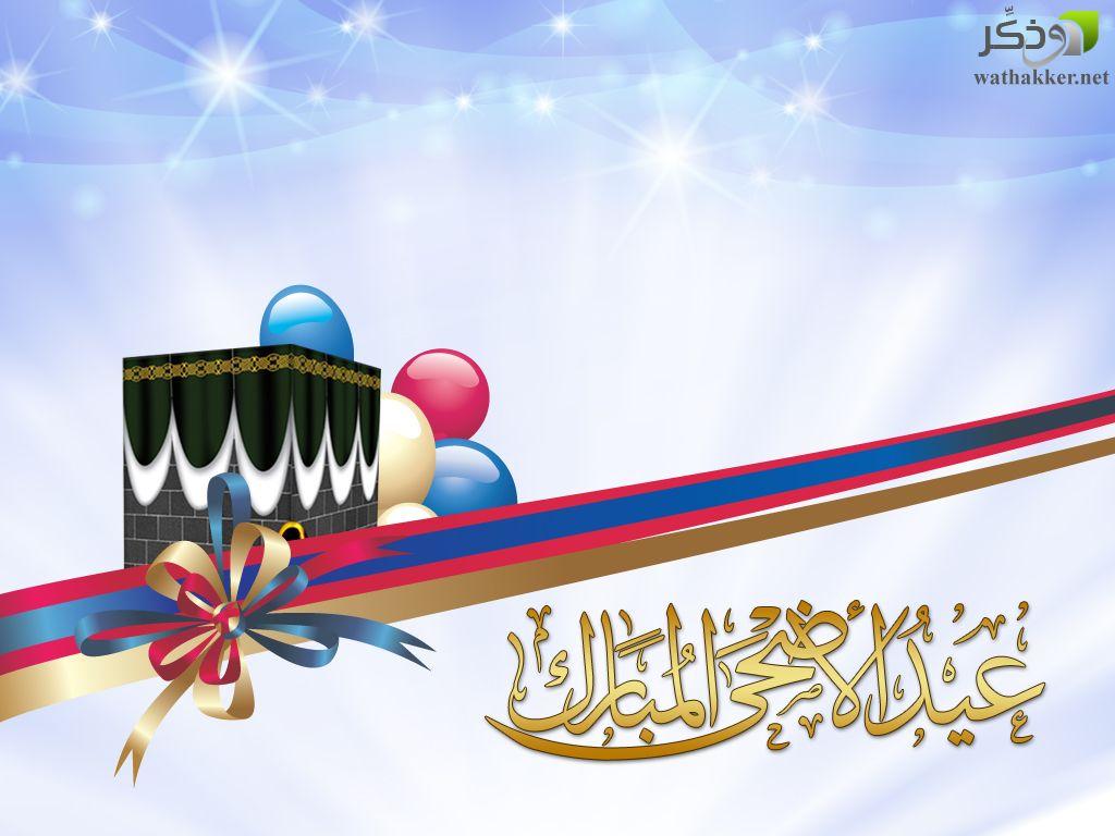 تحميل صور وخلفيات عيد الأضحى الجديدة 2015 لغة العصر Eid Al Adha Photo Eid